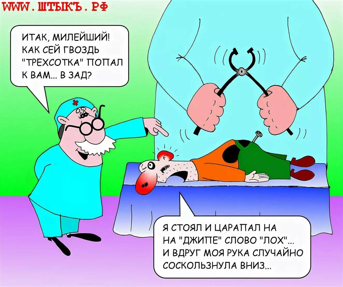 Чайниках, смешная картинка про хирурга