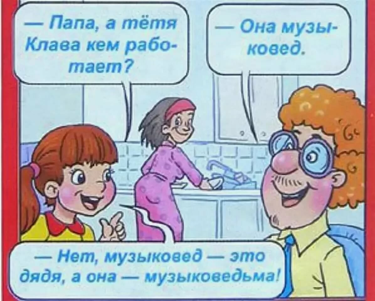 Любовью, анекдоты для детей 10 лет очень смешные с картинками