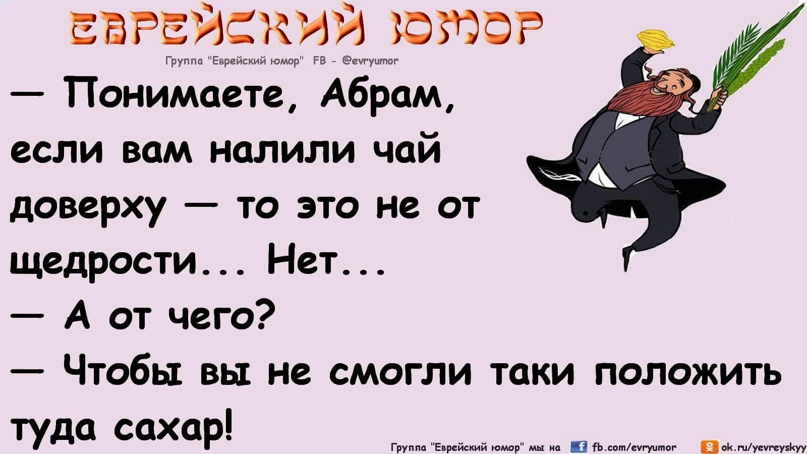 Одесские анекдоты самые смешные с картинками