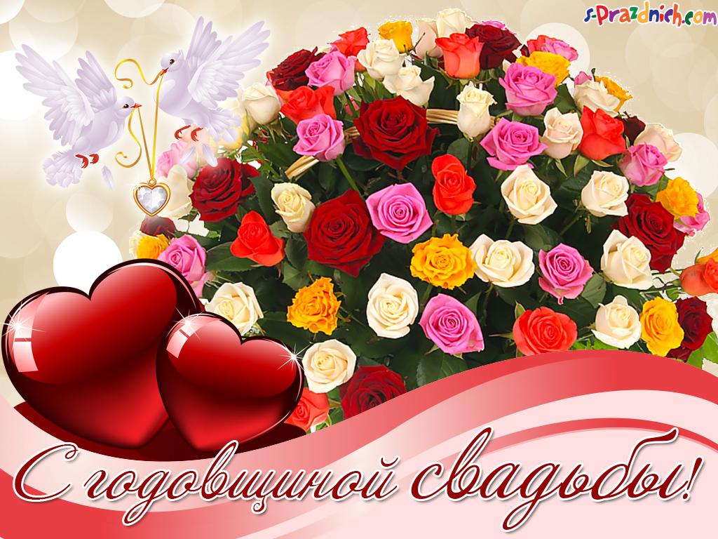 Картинка покажи, красивые открытки для годовщины свадьбы