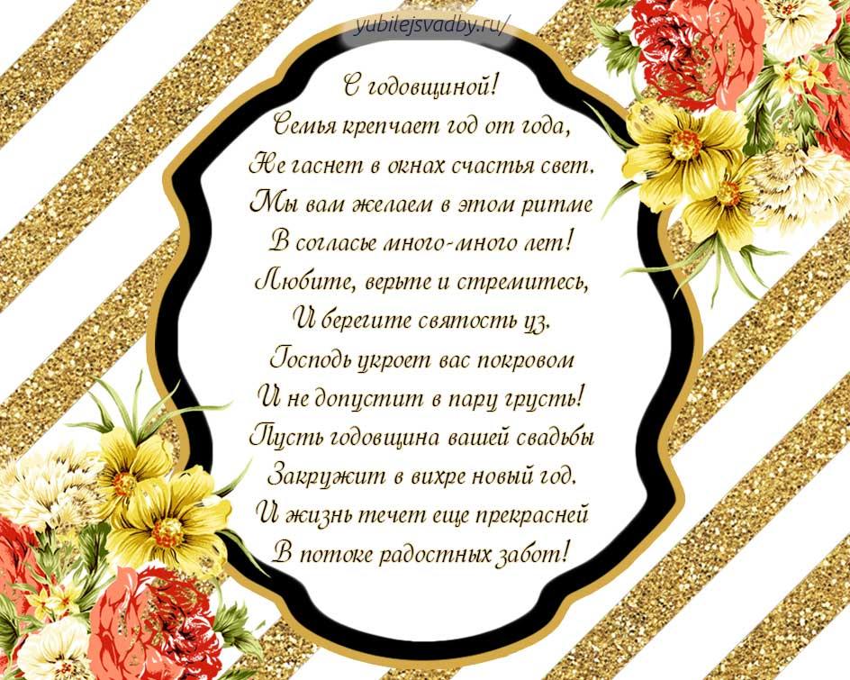 Открытки с годовщиной свадьбы 3 года красивые в стихах, ноября день