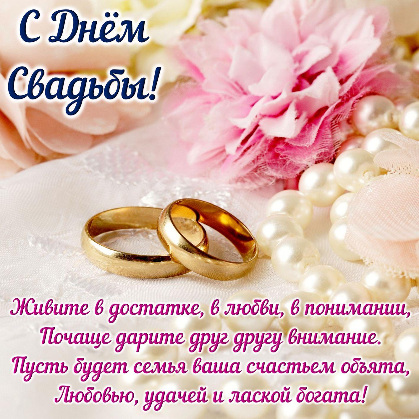 Поздравление с какой то годовщиной свадьбы