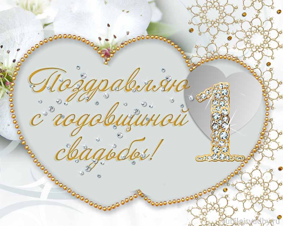 Добрым утром, открытки с днем свадьбы ситцевая