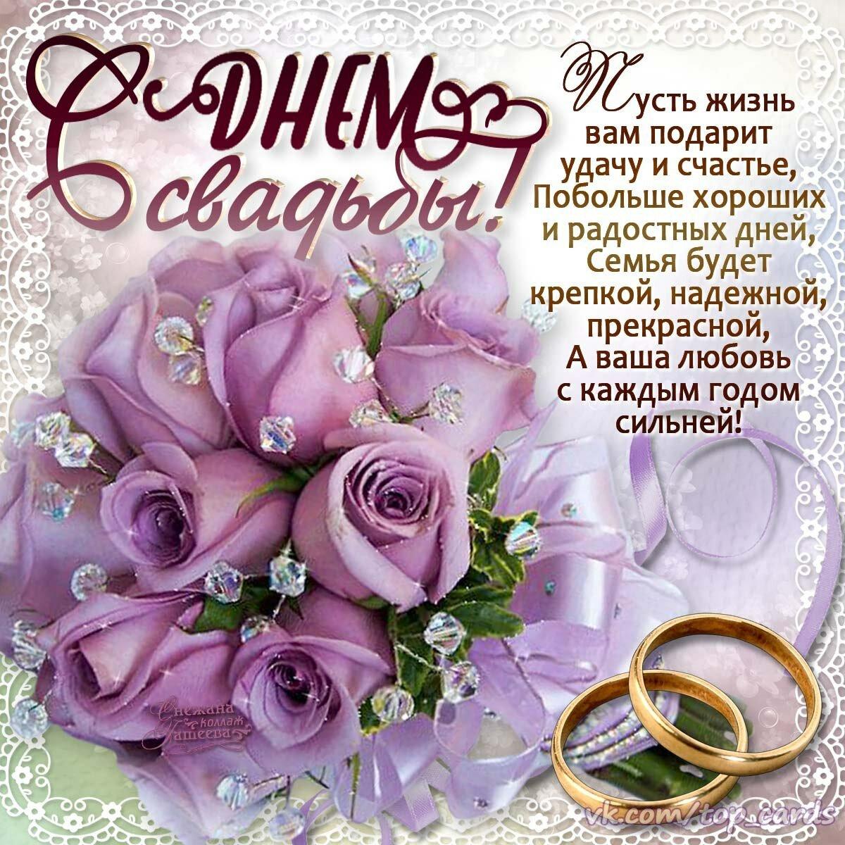 Красивые открытки с поздравление со свадьбой