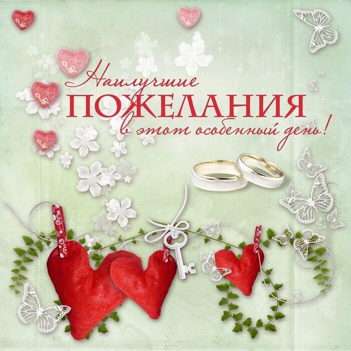 Открытка с годовщиной свадьбы 32 года родителям