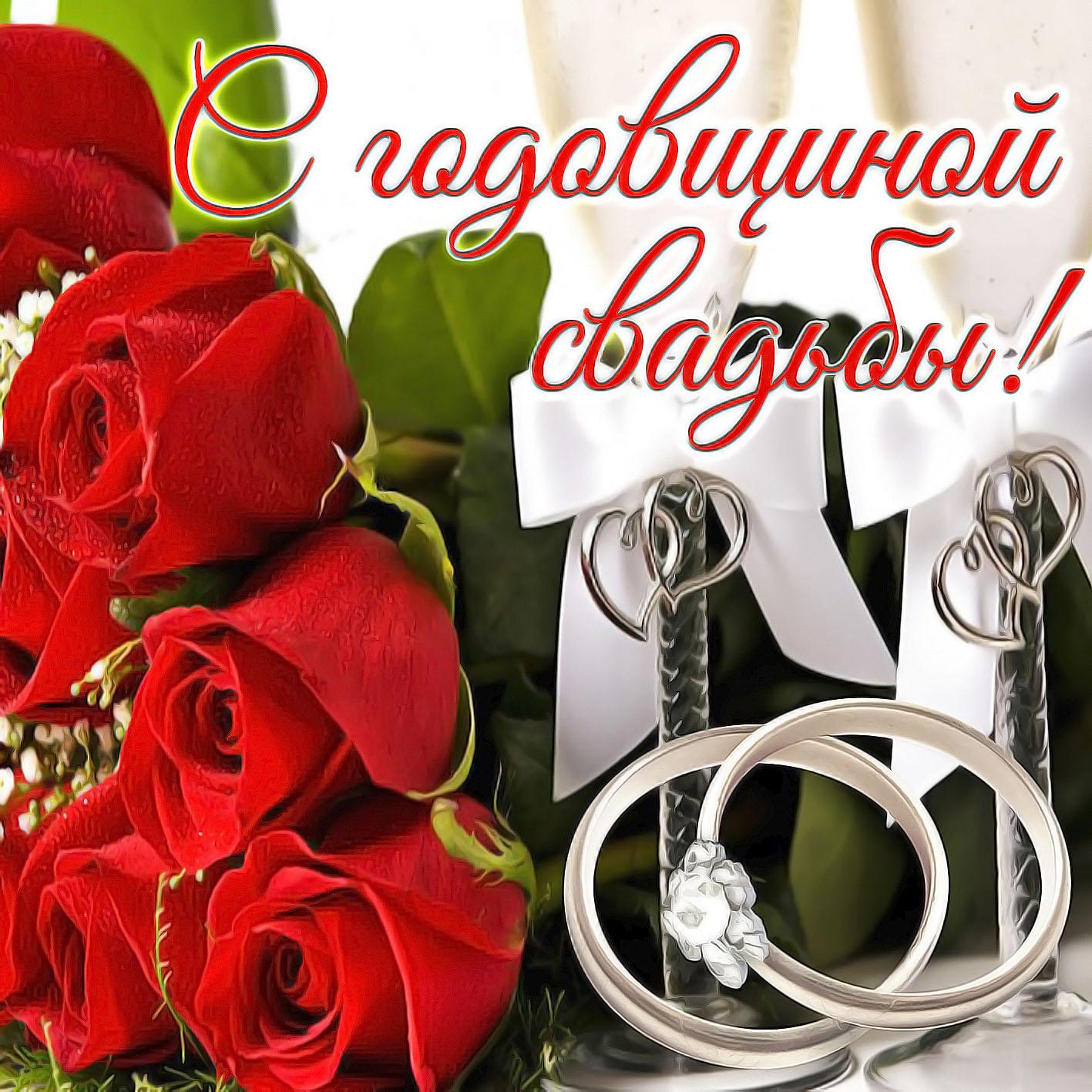 Открытка, открытки с днем свадьбы годовщинами
