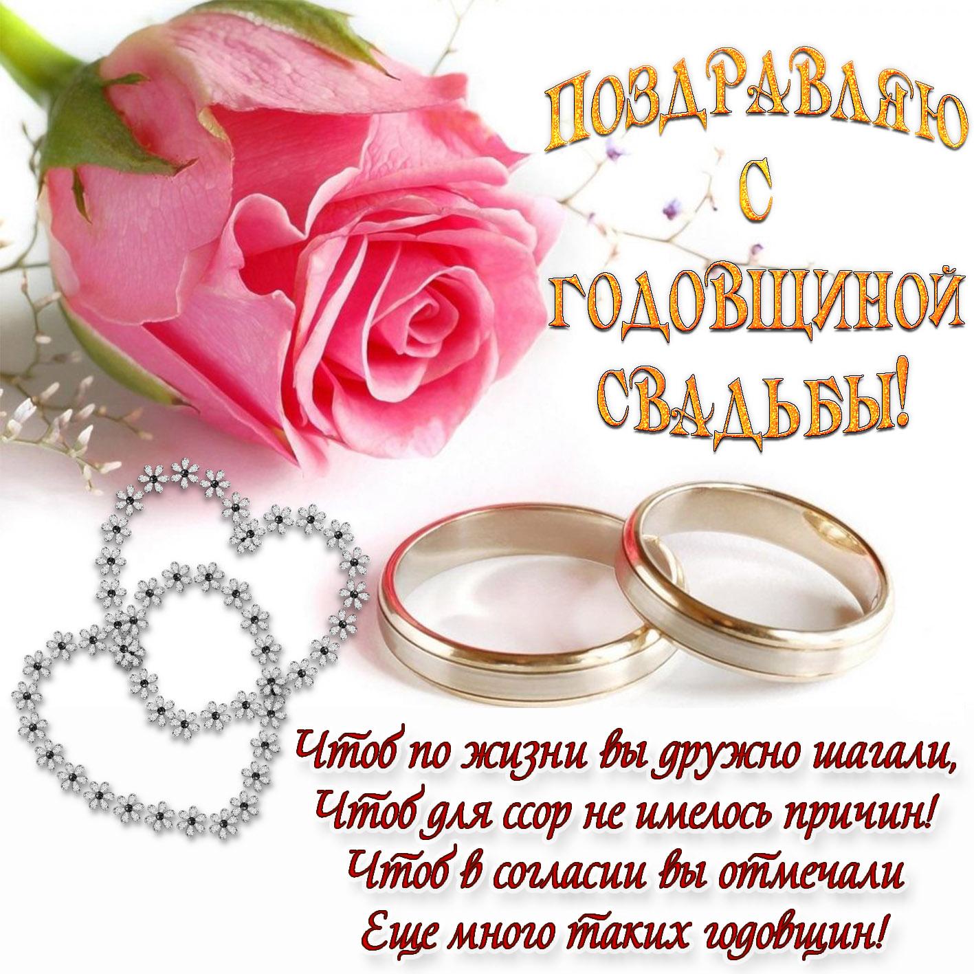 С годовщиной замужества открытки