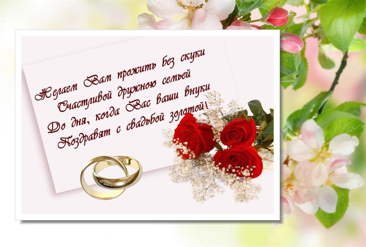 Год свадьбы открытки поздравления