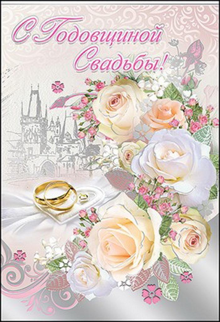 Днем, открытка с 28 годовщины свадьбы