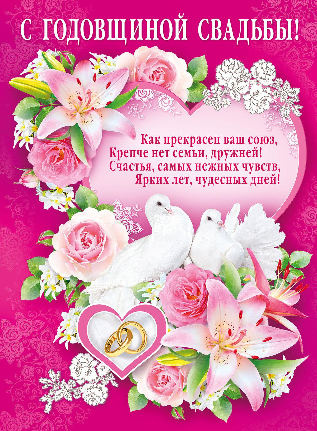 Открытки с годовщиной свадьбы красивые трогательные детям