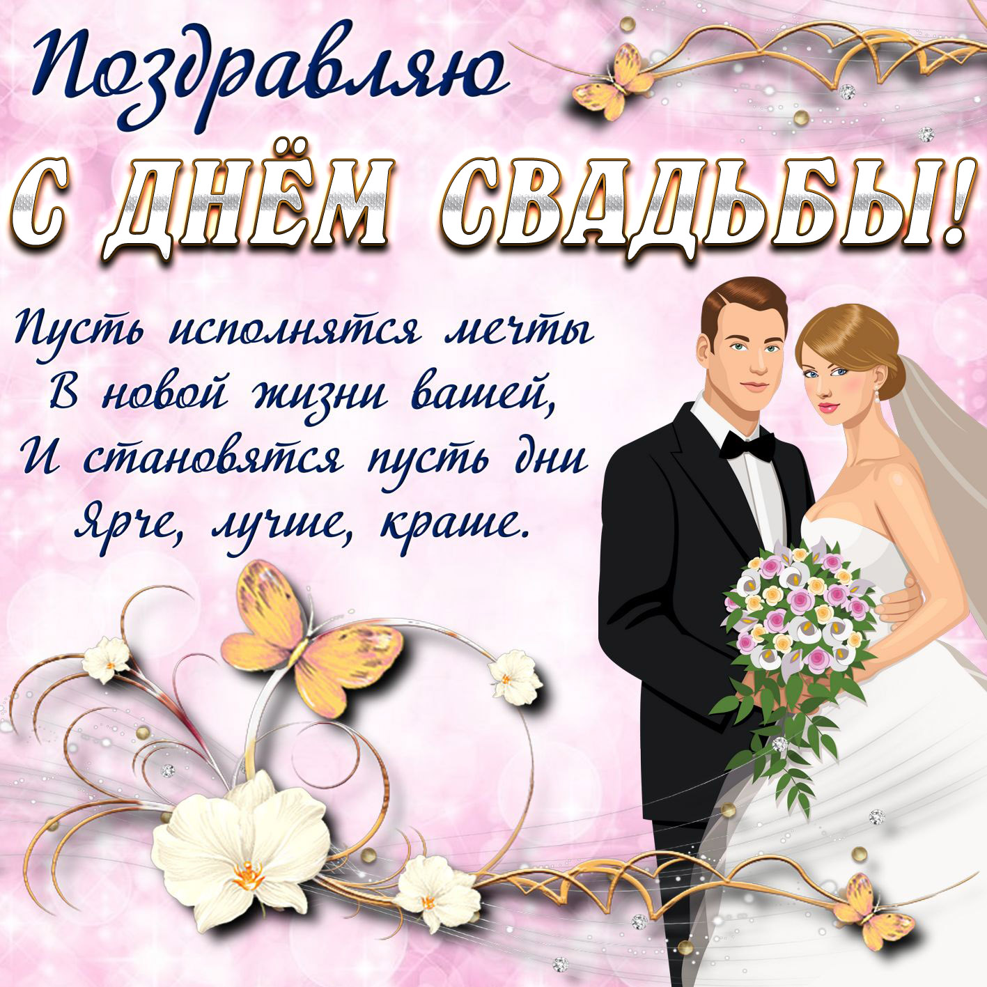 Поздравления с свадьбой картинка