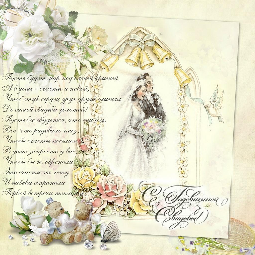 Именам, 28 лет свадьбы красивые открытки