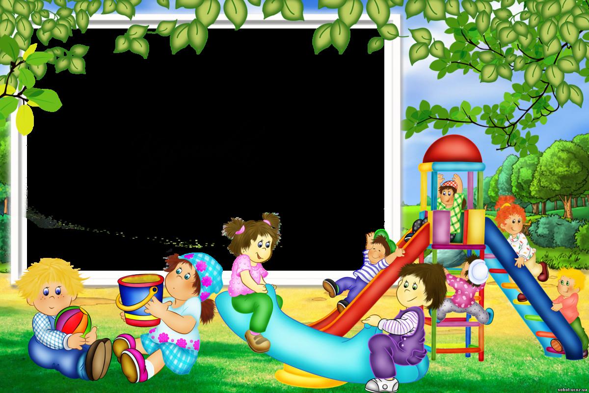 Рамки детский сад картинки