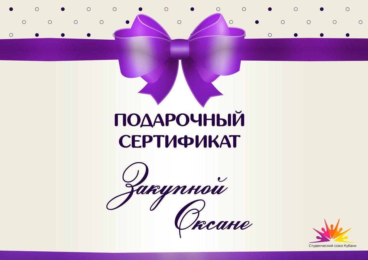 Картинка подарочных сертификатов