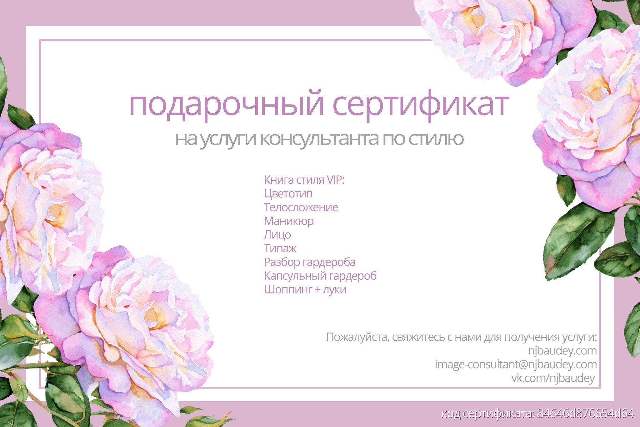макет подарочного сертификата картинки
