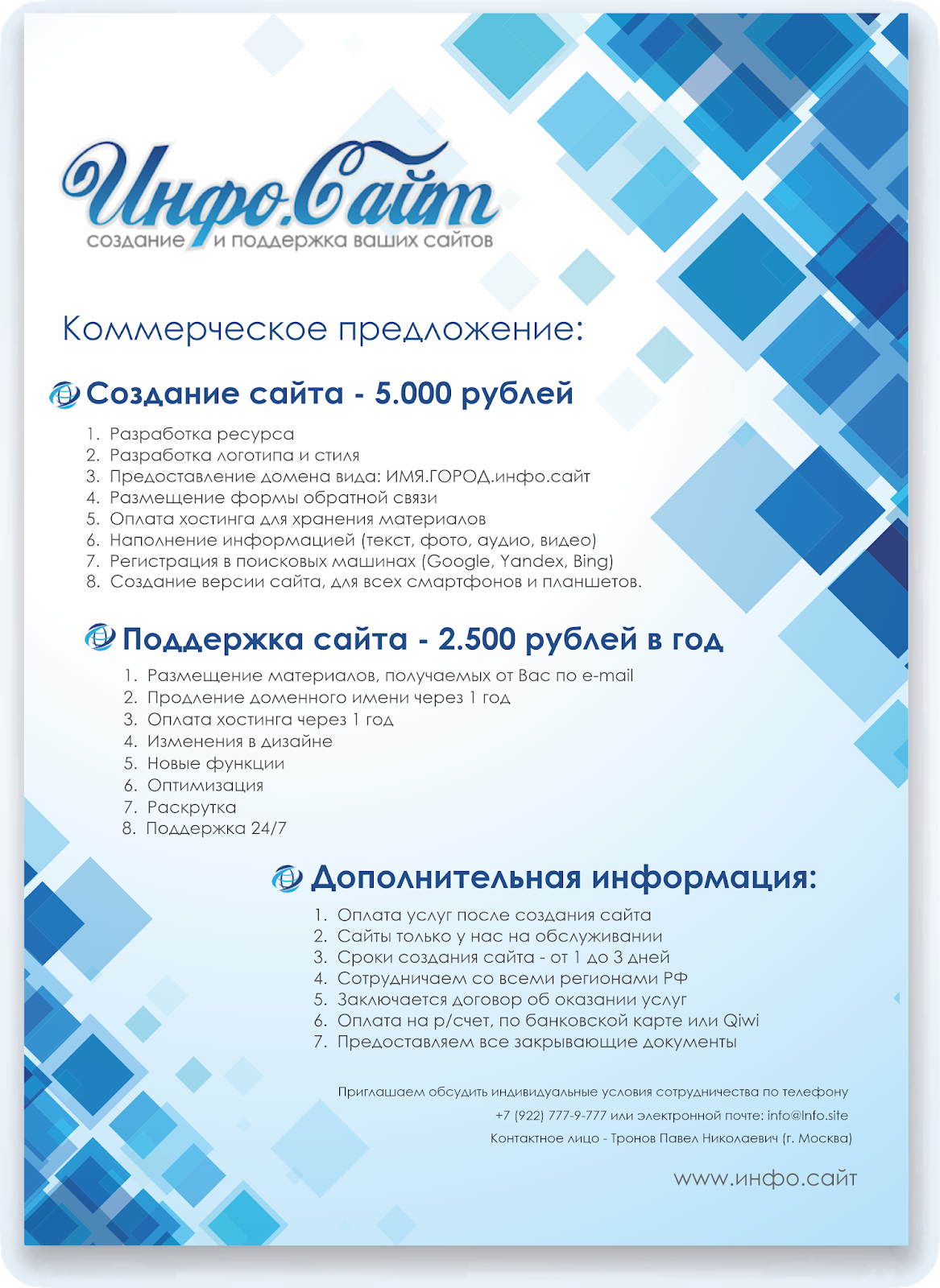 Образец коммерческого предложение на создание сайта компания оптимист курск официальный сайт