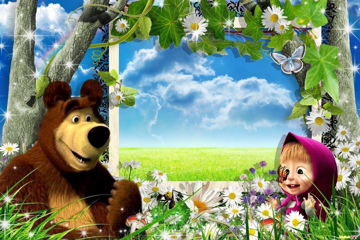 картинка маша и медведь хорошего разрешения закончился так