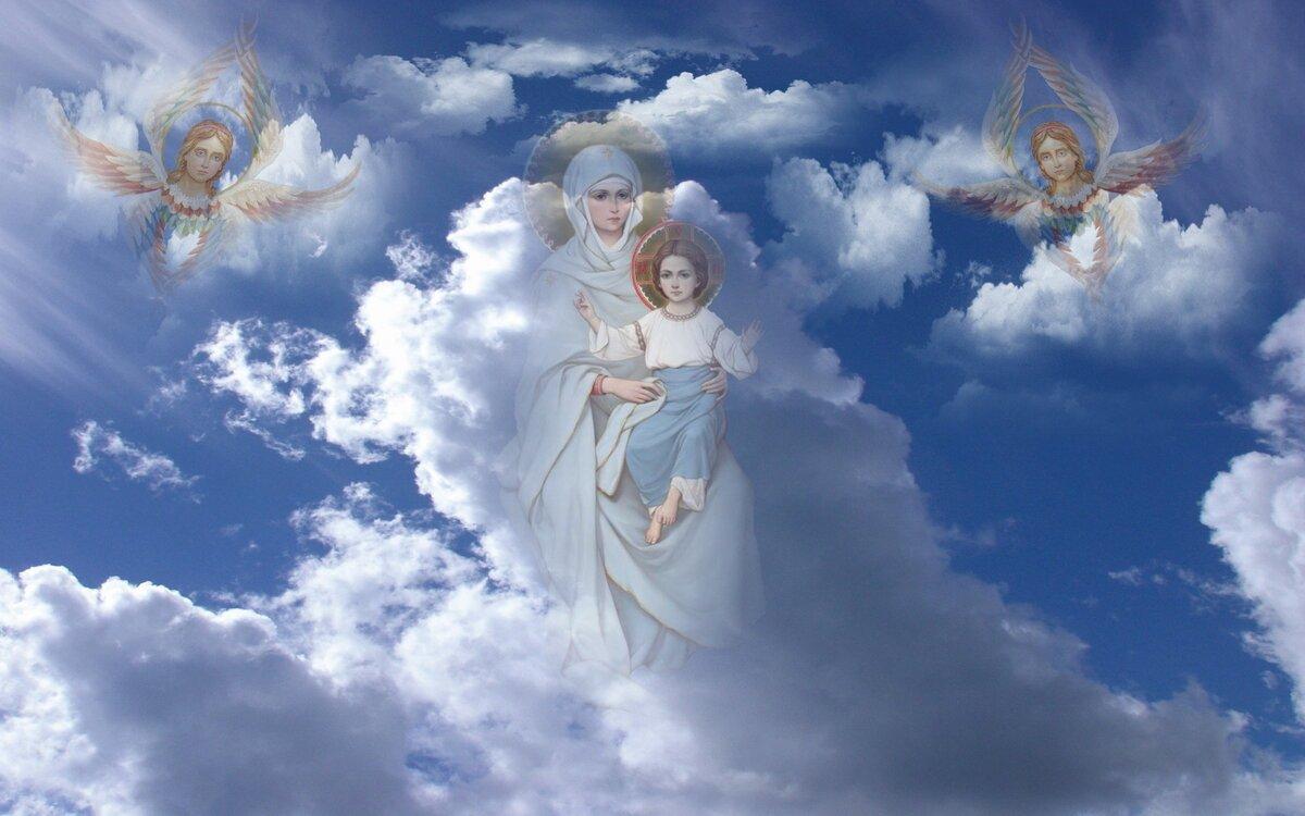 Картинки богородицы в небеса