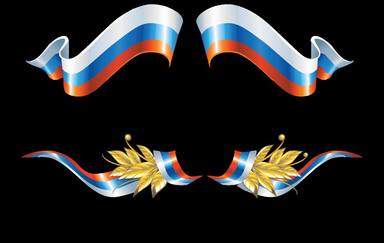 ленточка россии без фона изображением обезьяны непременно