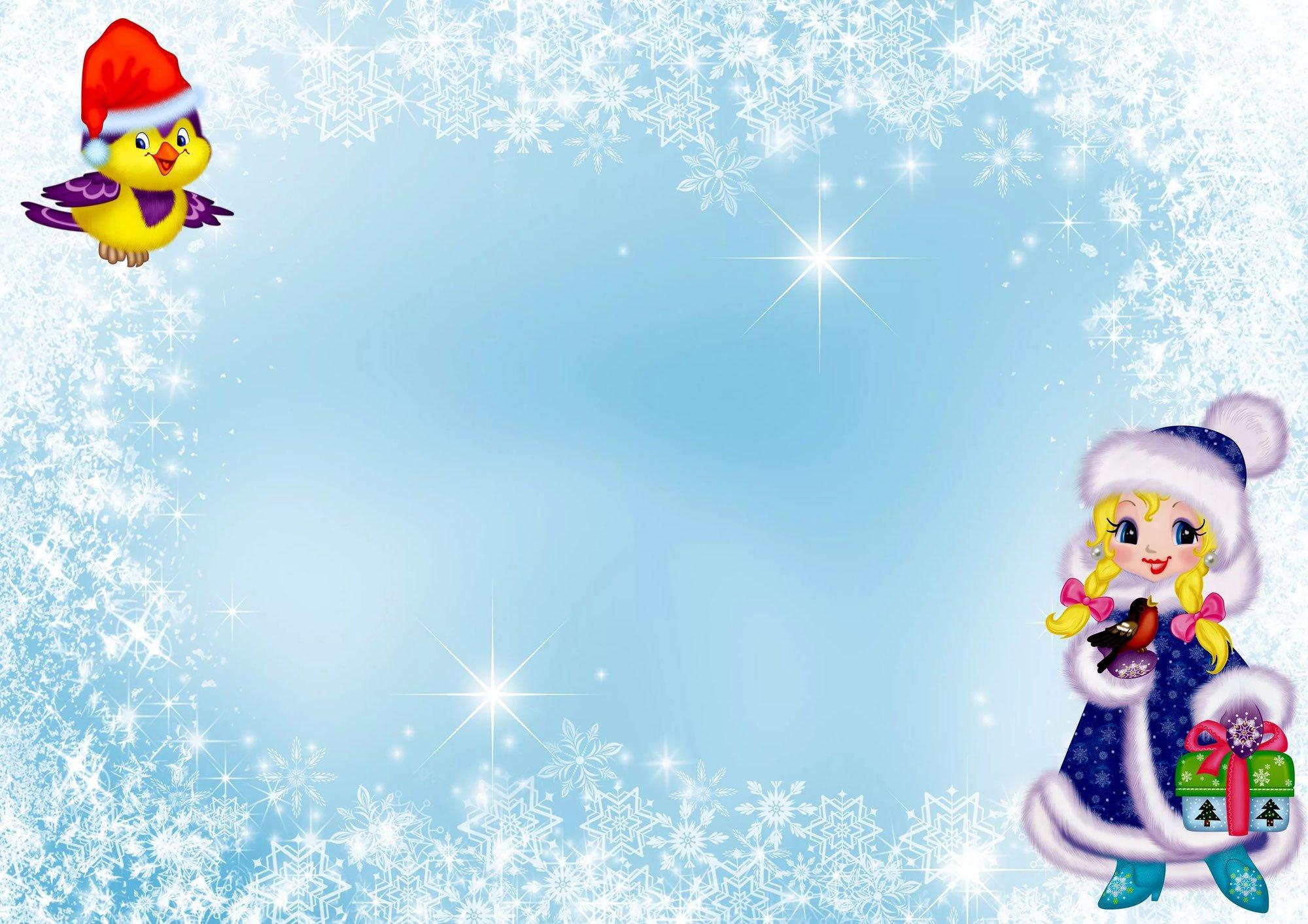 красивую фон для объявлений новогодний человек имеет