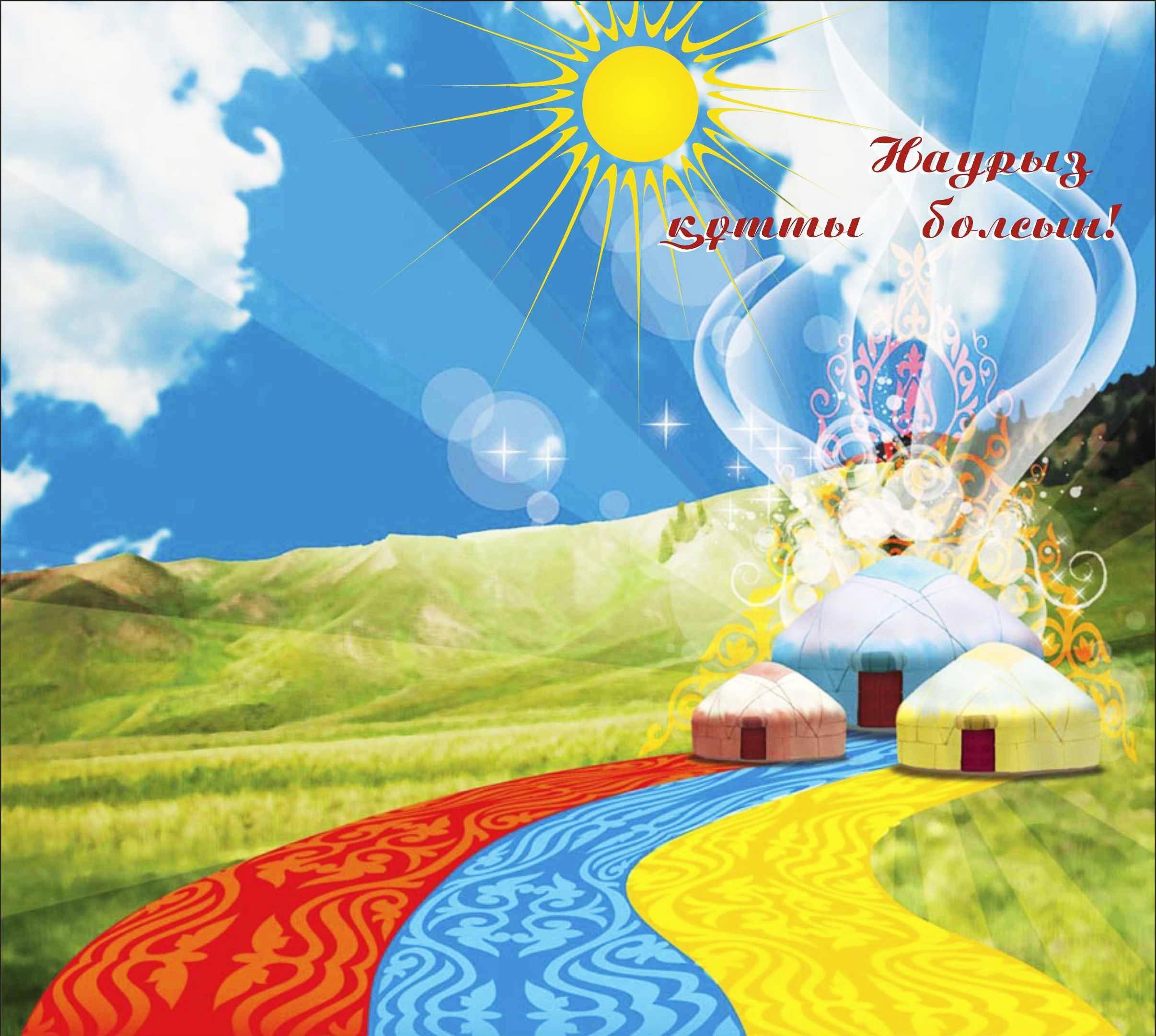 как по казахски открытка этих интересных объектов