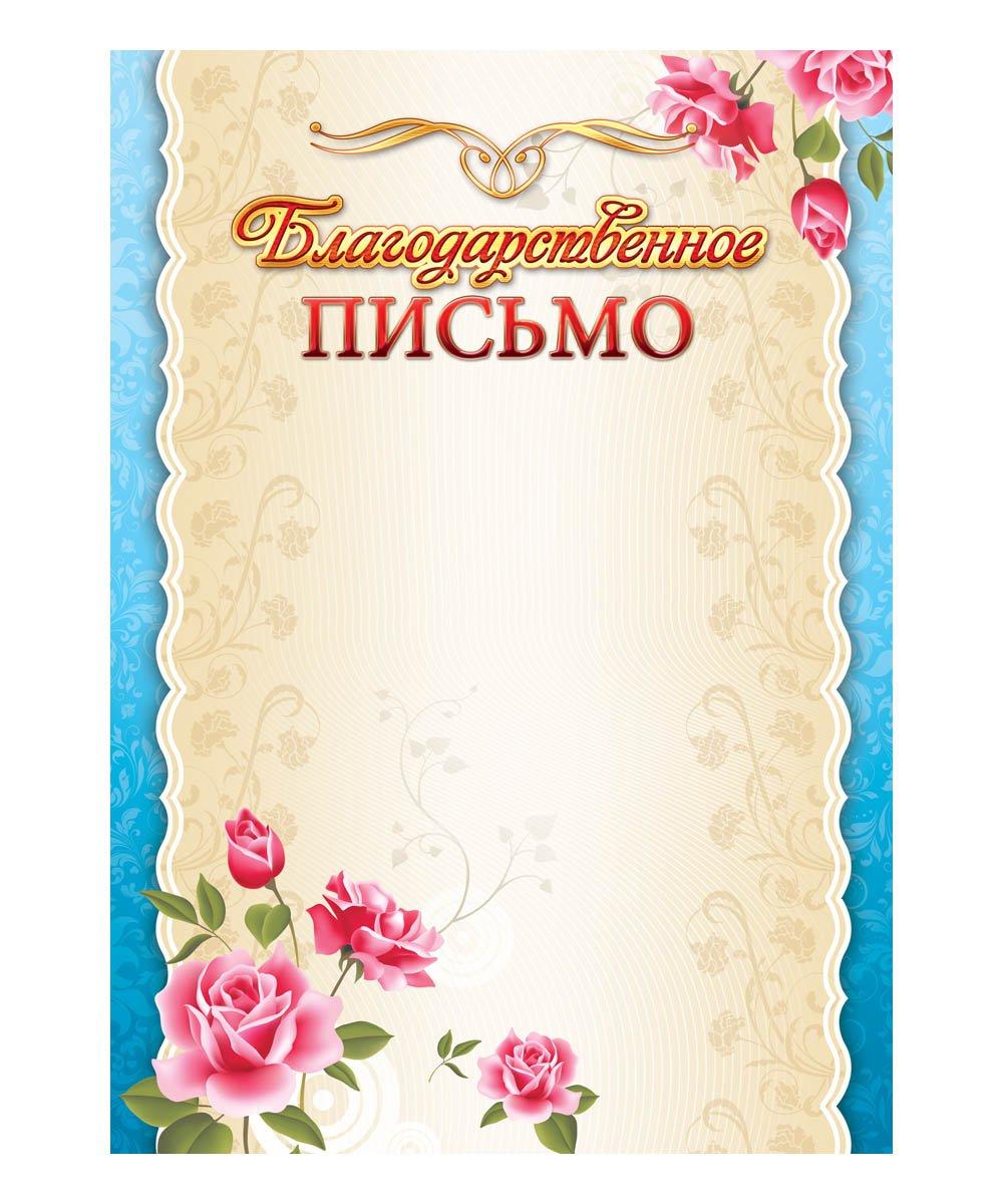 Картинки цветы для благодарственного письма