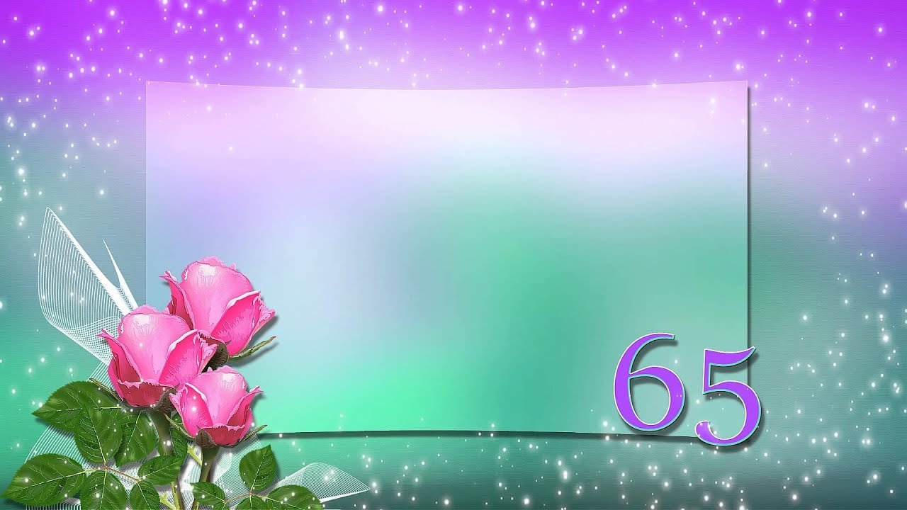 Красивые поздравления с 65 лет женщине