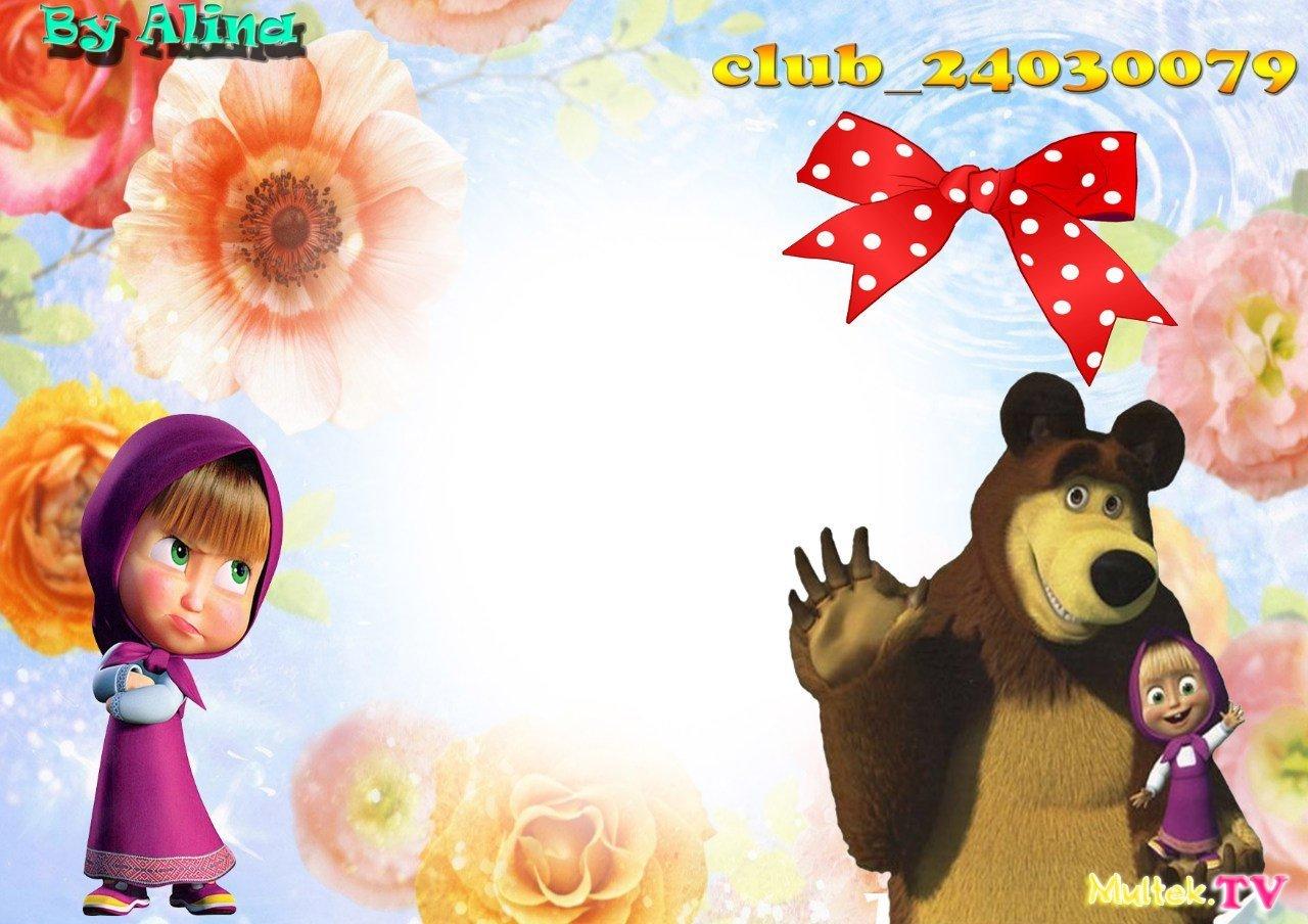 Открытка детская маша и медведь