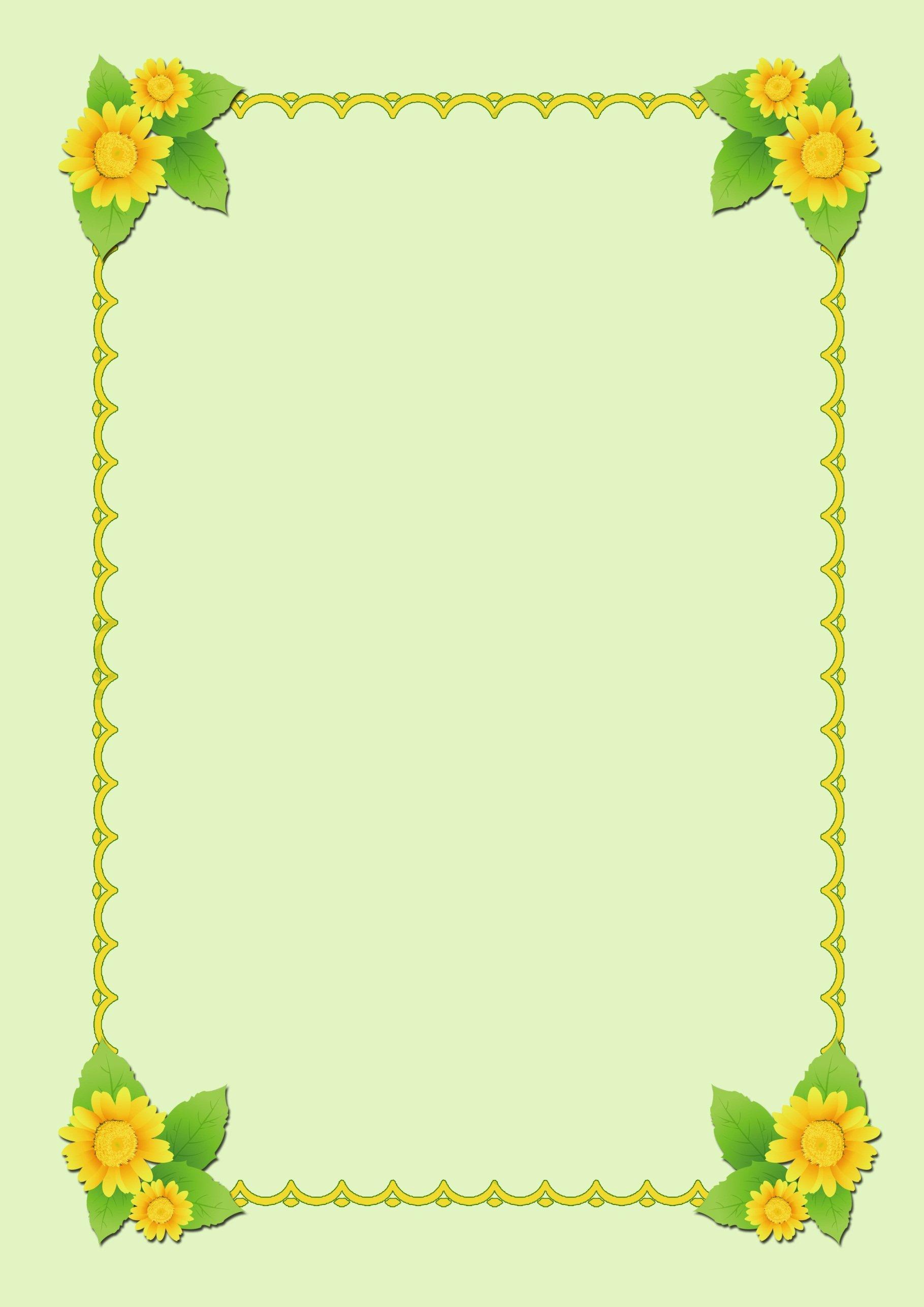 Картинки рамки с праздником состоят