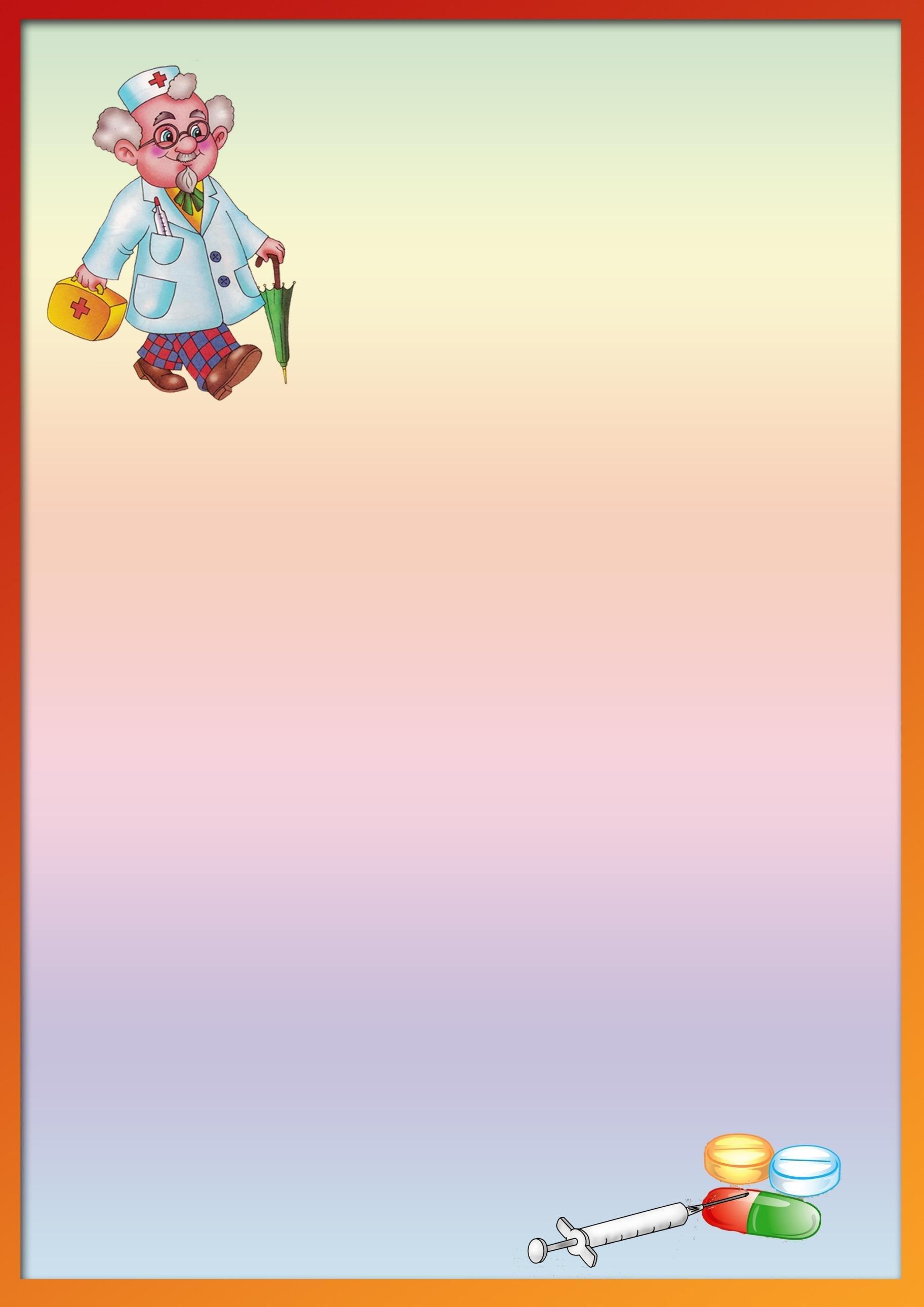 Картинки для детского сада экран здоровья