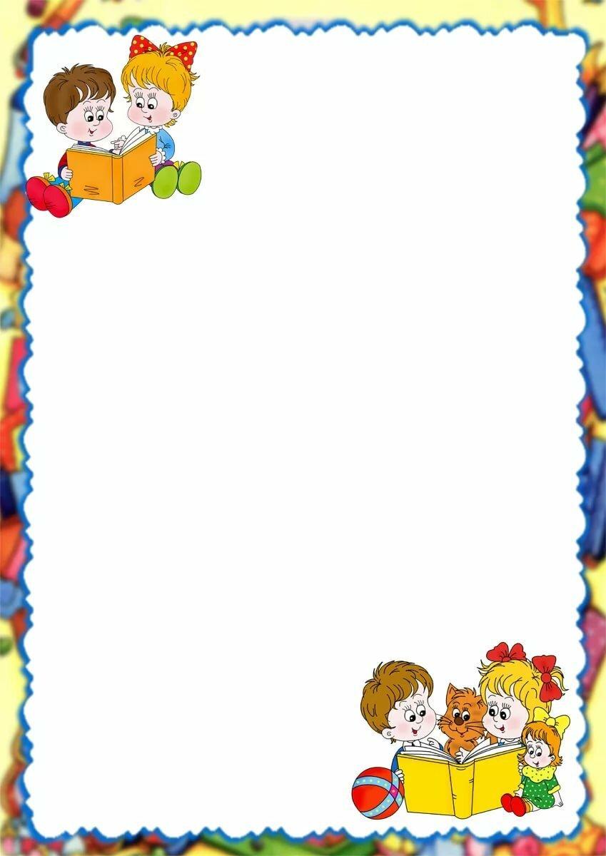 Картинки на документы в детский сад