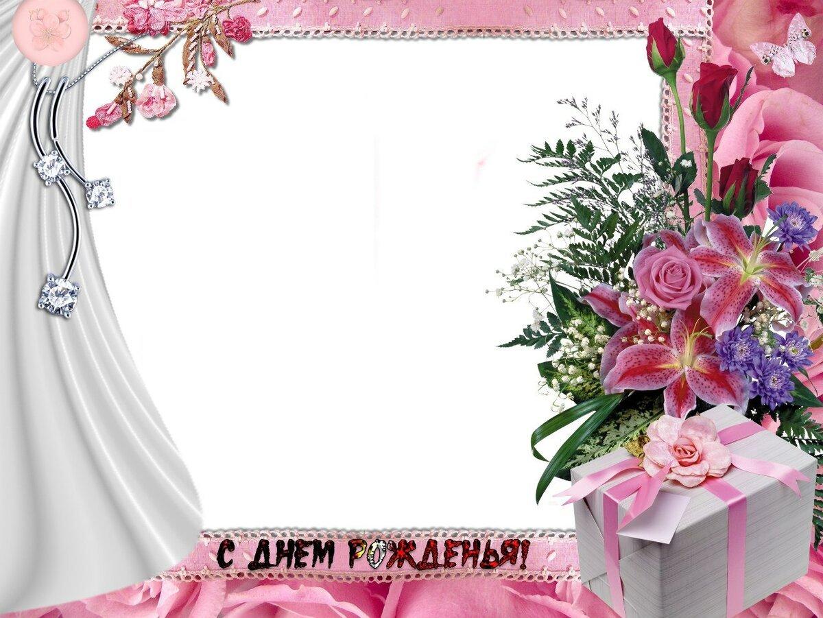 Картинки рамка поздравляем с днем рождения