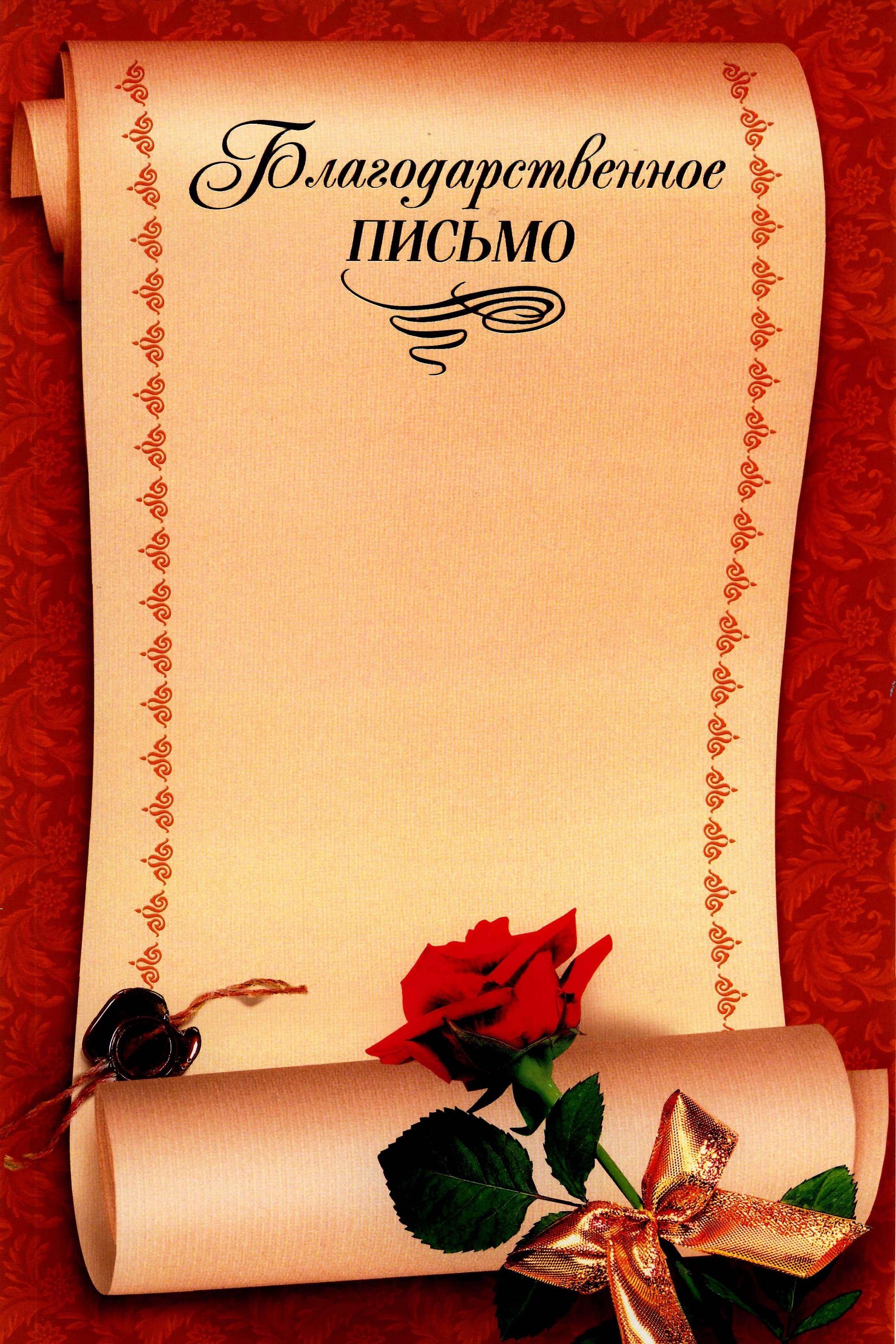 бланки грамоты открытки настой настойка