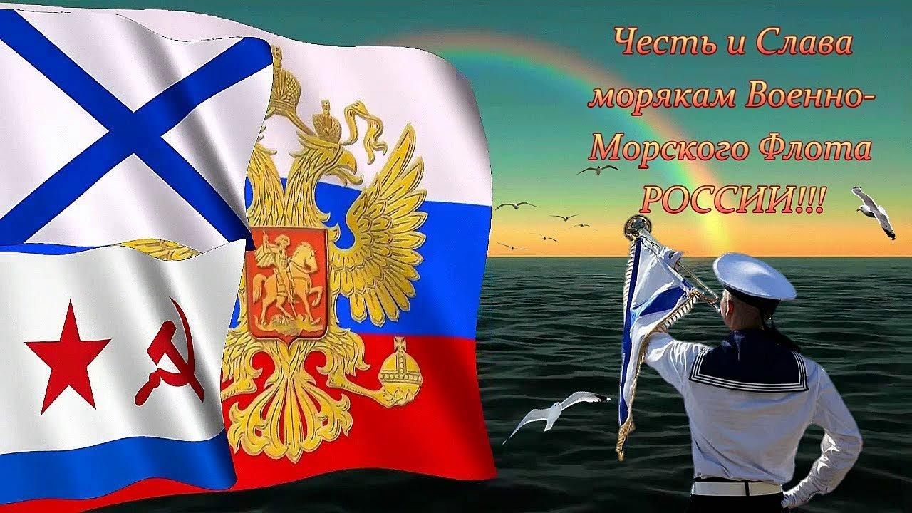день вмф фото картинки поздравления старый флаг