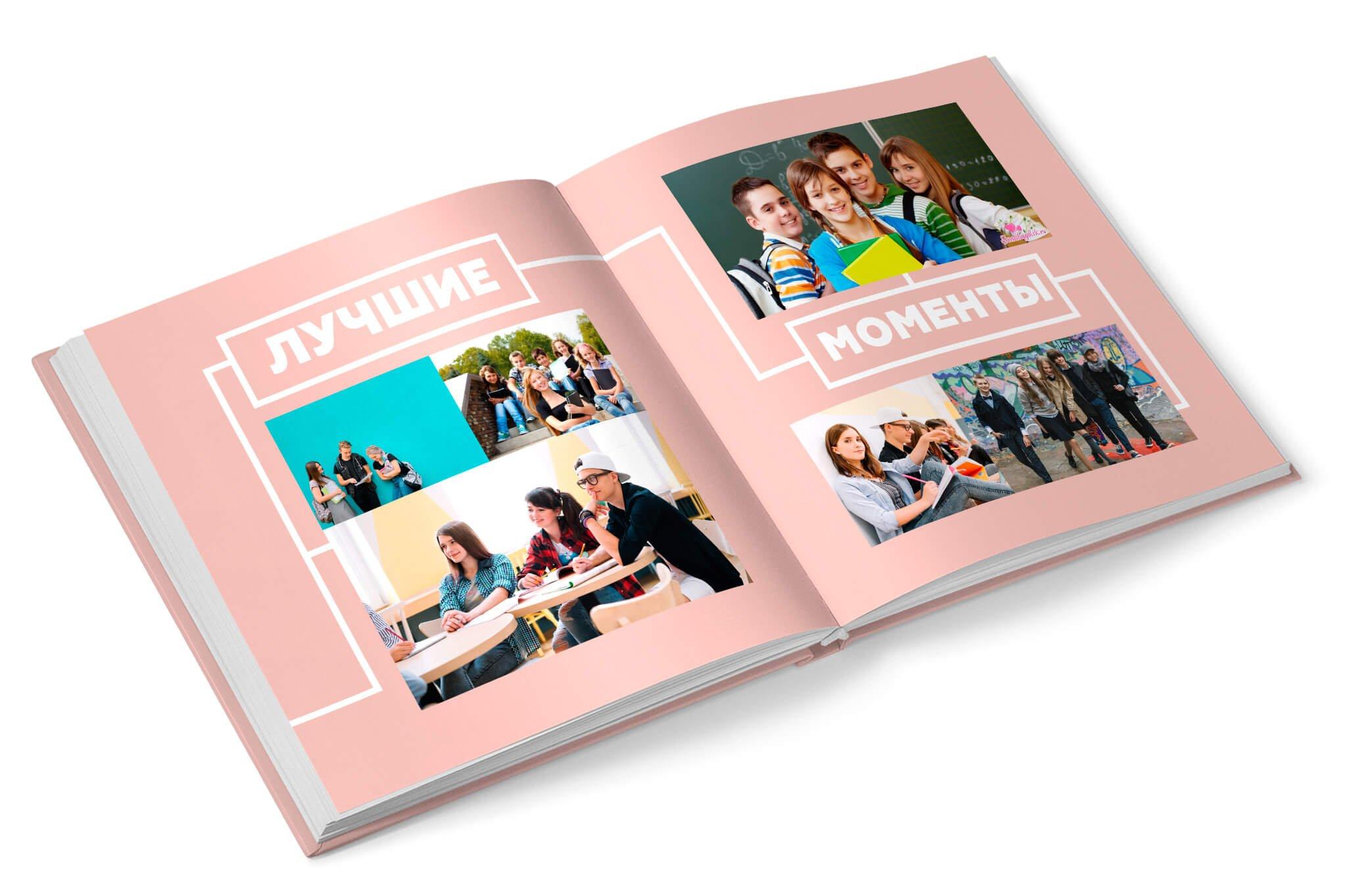 Картинки для школы книги альбомы