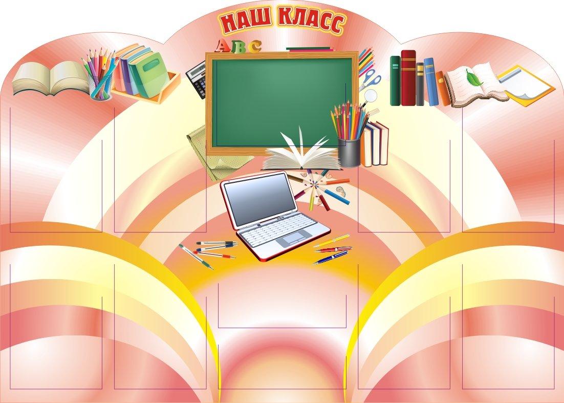 Картинки для школы оформление стенда