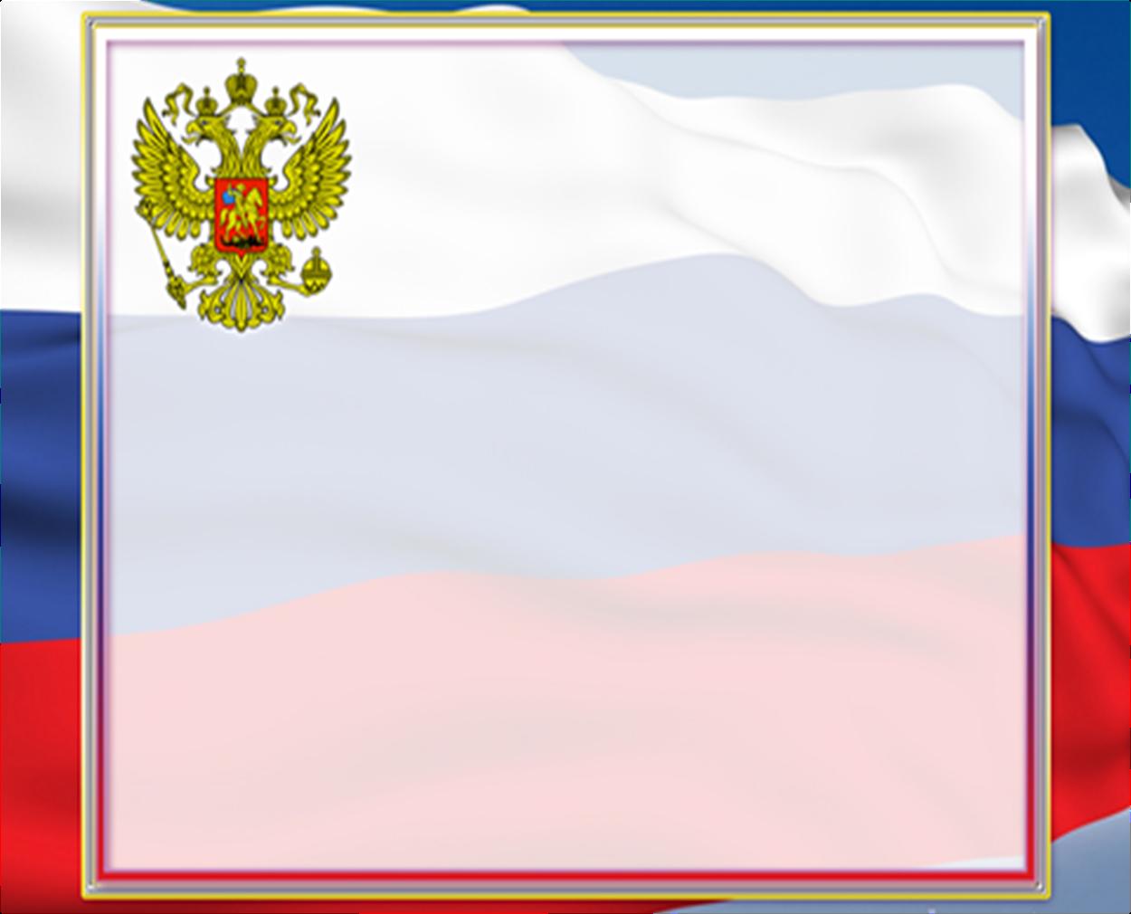 флаг россии для открытки шести лет