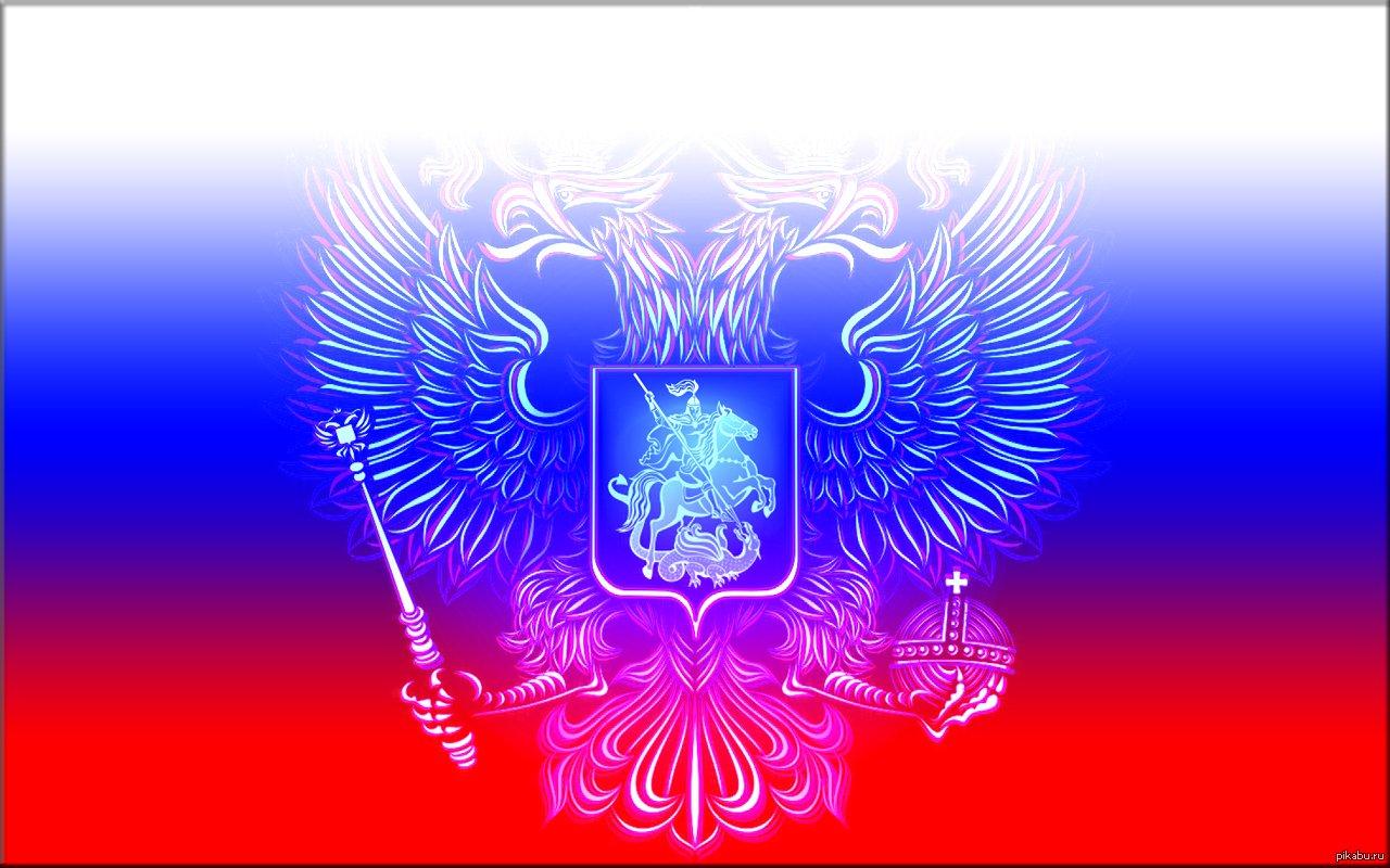 какой-то картинки герб россии на фоне российского флага если хочу, чтобы