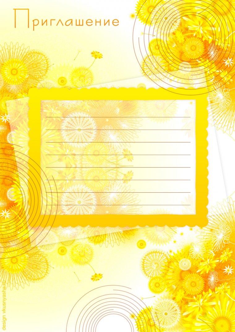 шаблон открытки приглашения на день учителя