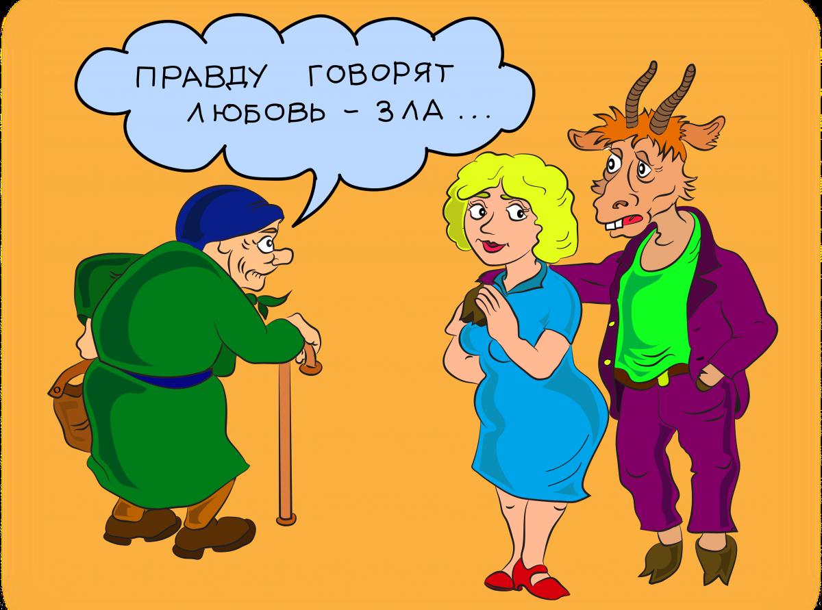 1591437368_7-p-karikatura-na-lyubov-7.pn